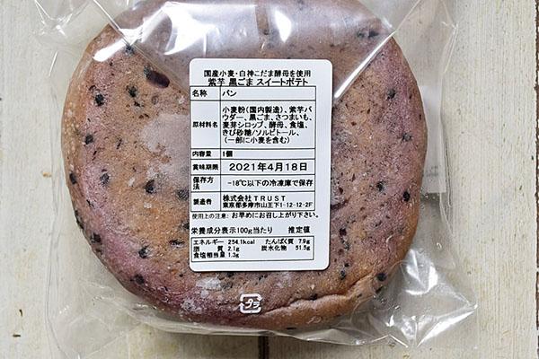 AFFIDAMENTOBAGELさんのベーグル・紫芋黒ごまスイートポテト