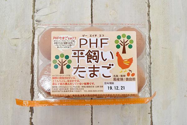 旭商事さんのPHF平飼いたまご(徳島県産)