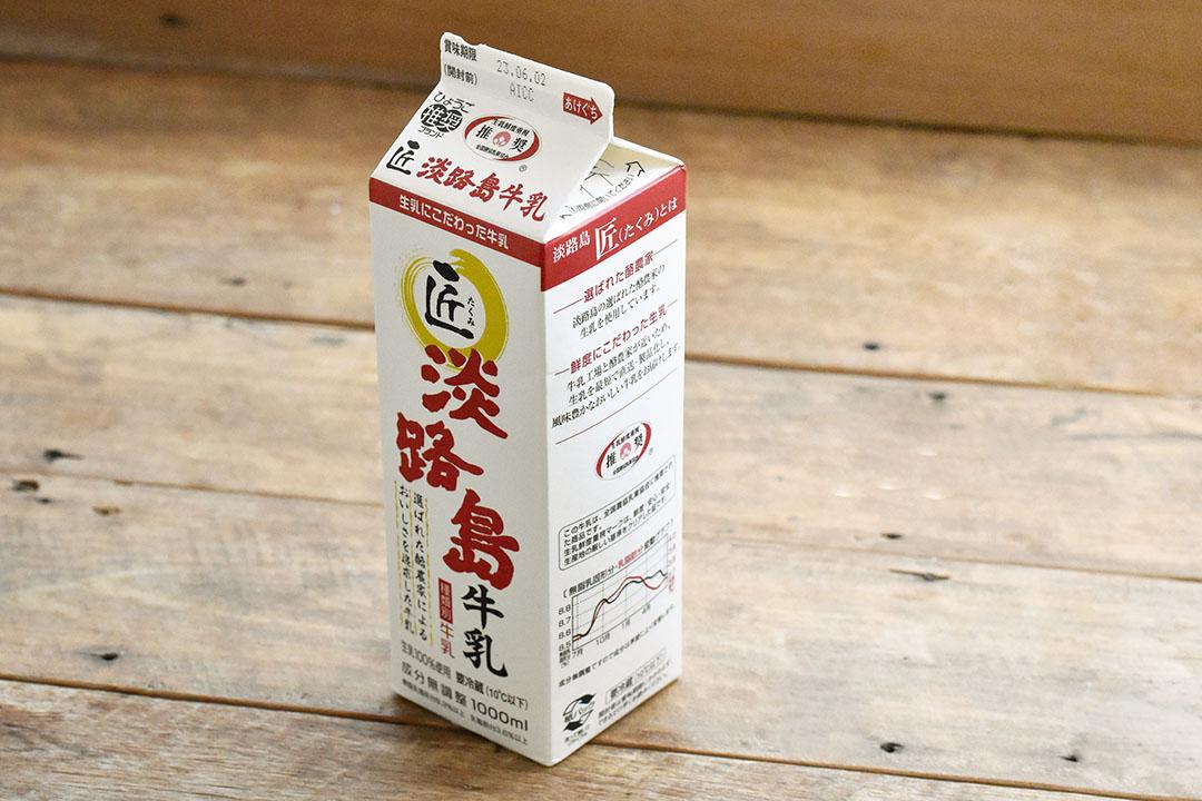 淡路島牛乳さんの匠・淡路島牛乳(兵庫県産)