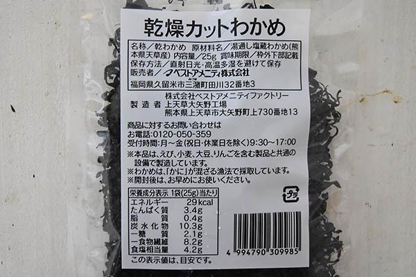 ベストアメニティさんの熊本県天草産乾燥カットわかめ