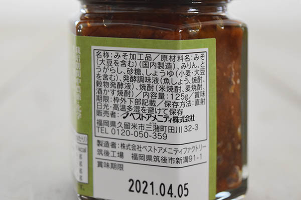 ベストアメニティさんの国内産青唐辛子味噌