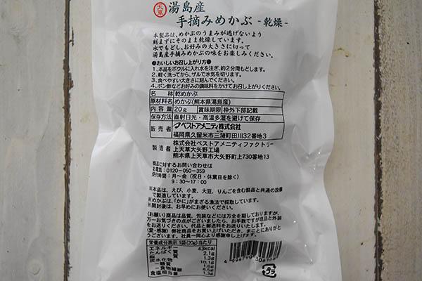 ベストアメニティさんの湯島産手摘みめかぶ(乾燥)