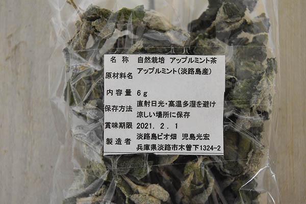 児島さんの乾燥アップルミント(兵庫県産)