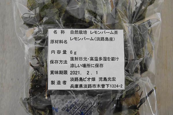 児島さんの乾燥レモンバーム(兵庫県産)