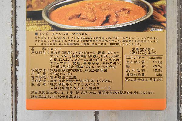 キャニオンスパイスさんのインドチキンバターマサラカレー