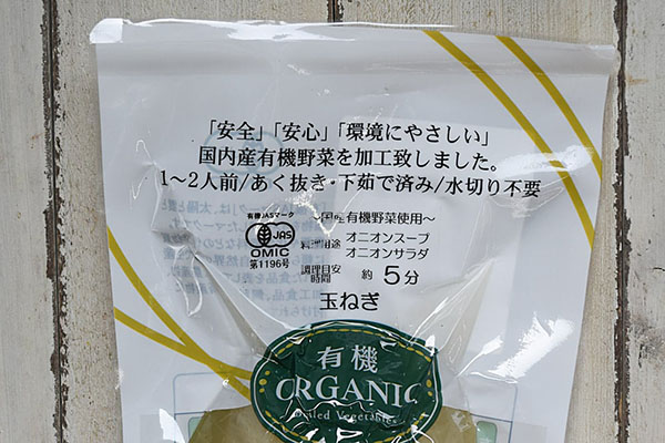 ドリーム大地さんの有機下茹で玉葱