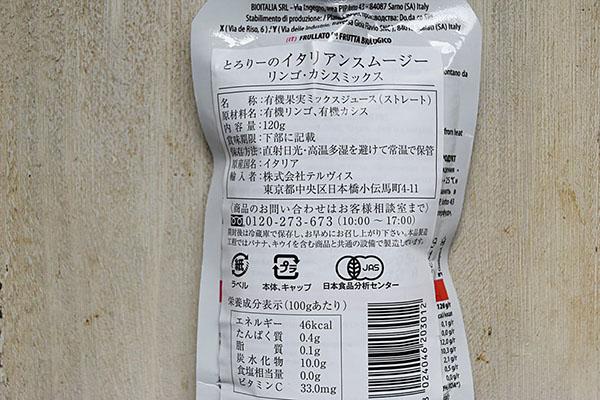 有機スムージー・りんご・カシスミックス