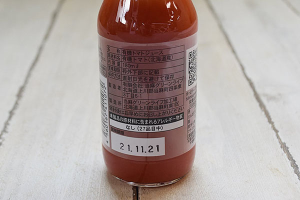 ドリーム大地さんの有機トマトジュース・無塩