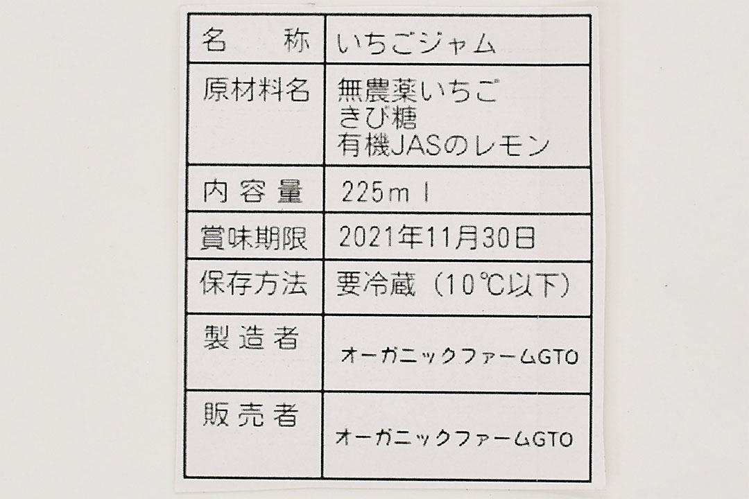 後藤さんのジャム・いちご(兵庫県産)