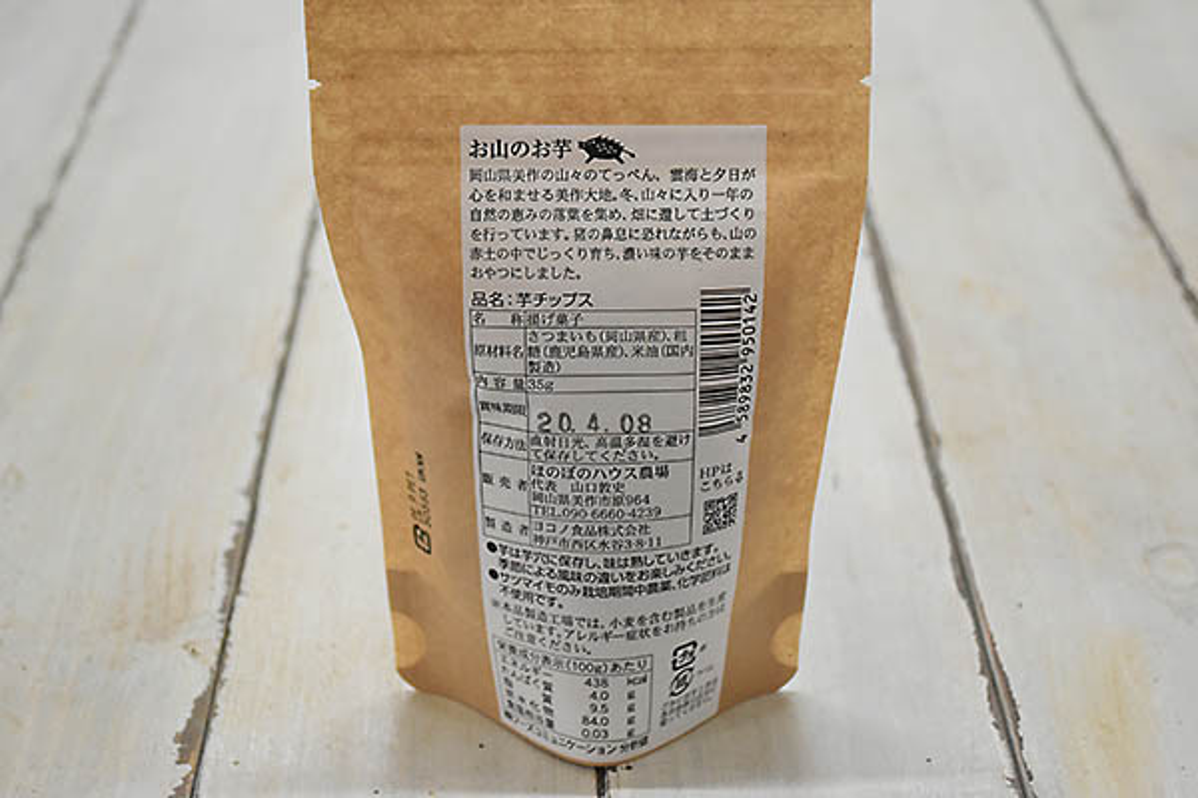 山口さんの芋チップス