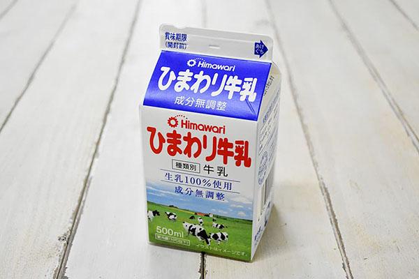 ひまわり乳業さんのひまわり牛乳