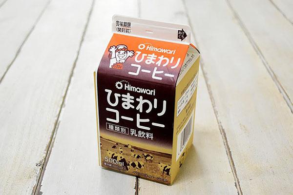 ひまわり乳業さんのひまわりコーヒー