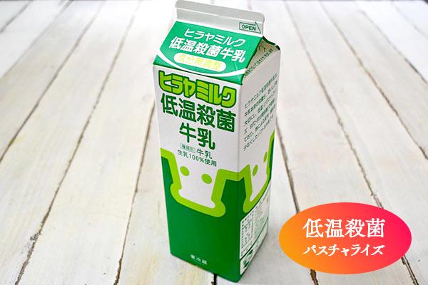 平林さんのヒラヤミルク 低温殺菌牛乳 (京都府産)