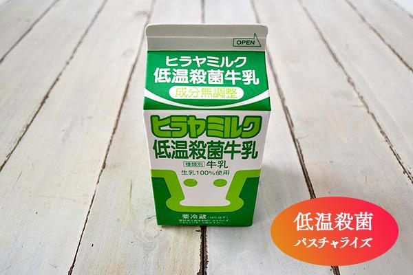 平林さんのヒラヤミルク 低温殺菌牛乳(京都府産)