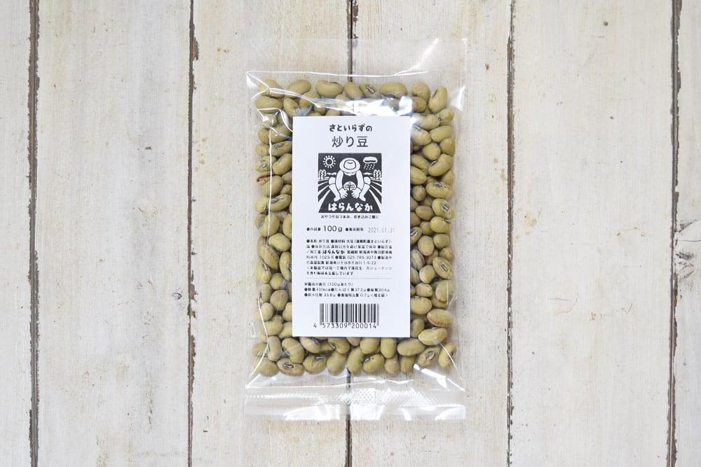 宮崎さんのさといらずの炒り豆(新潟県産)