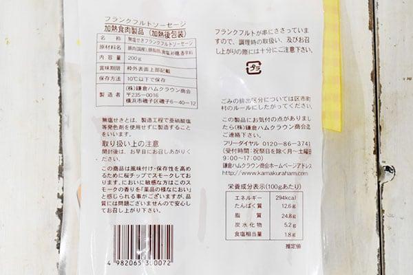 鎌倉ハムクラウン商会さんの串ざしフランクフルト