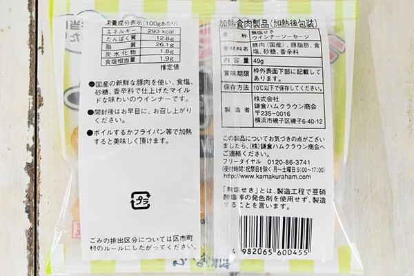 鎌倉ハムクラウン商会さんのつかいっきりミニポークウインナー
