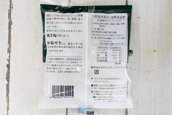 鎌倉ハムクラウン商会さんのマイルドポークウインナー