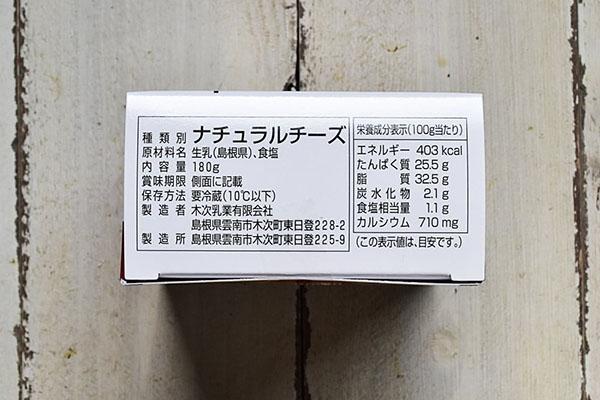 木次乳業さんの木次イズモ・ラ・ルージュ