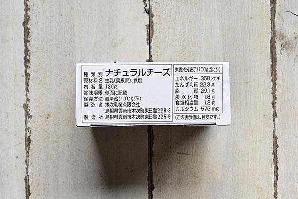 木次乳業さんの木次カマンベール・イズモ