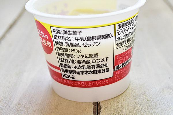 木次乳業さんの木次ミルクのプリン