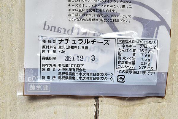 木次乳業さんの木次ナチュラルスナッカー