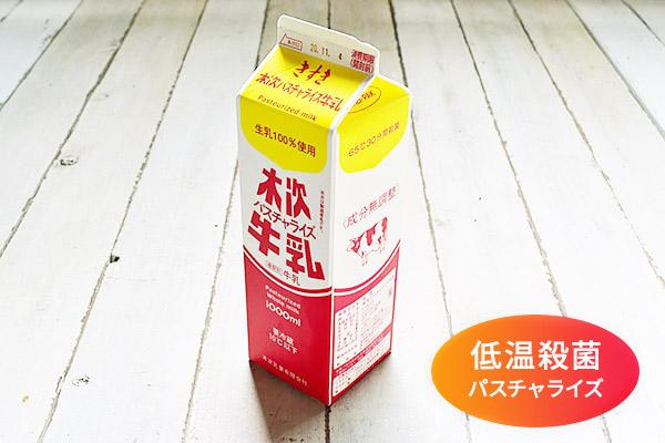 木次乳業さんの木次パスチャライズ牛乳