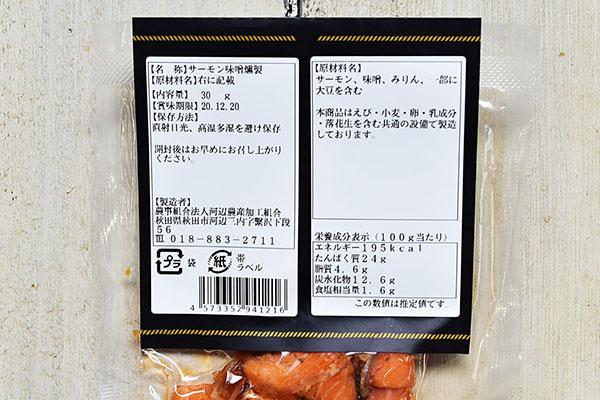 河辺農産加工組合さんの魚味噌漬け燻製サーモン