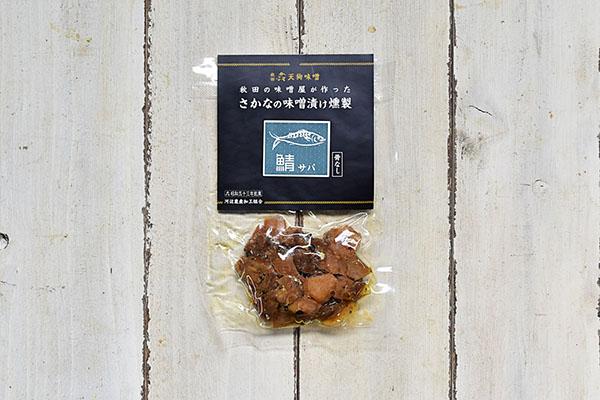 河辺農産加工組合さんの魚味噌漬け燻製サバ