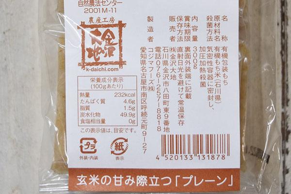 金沢大地さんのオーガニック玄米もち・プレーン