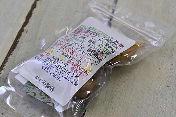 今井さんの黒にんにく(小)(愛知県産)