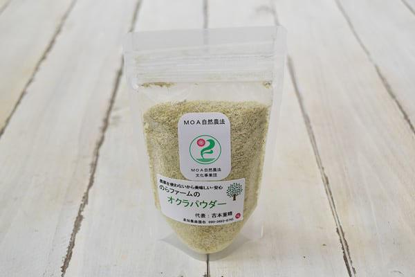 吉本さんのオクラパウダー(高知県産)