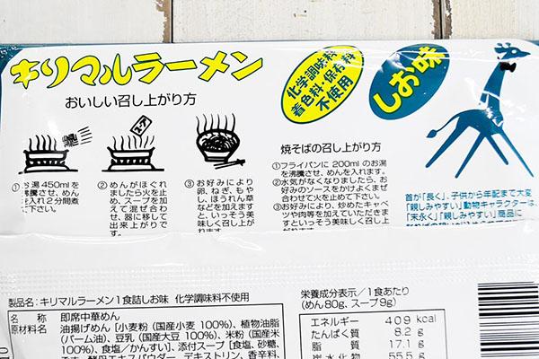 小笠原製粉さんのキリマルラーメン・しお味