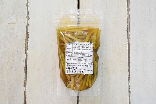 岡原さんの茎の醤油漬け(静岡県産)