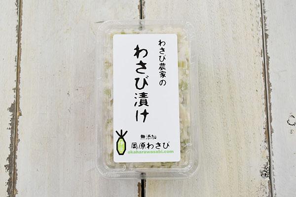岡原さんのわさび漬け(静岡県産)