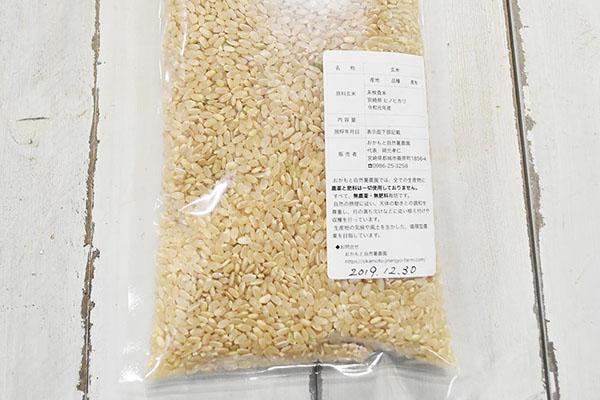岡元さんの玄米(宮崎県産)