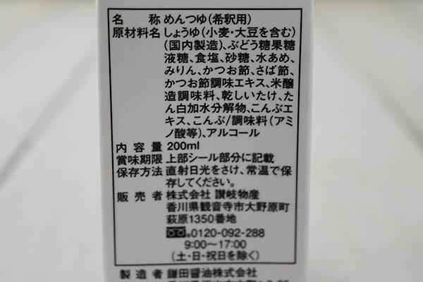 讃岐物産さんの国産本醸造醤油を使っためんつゆ
