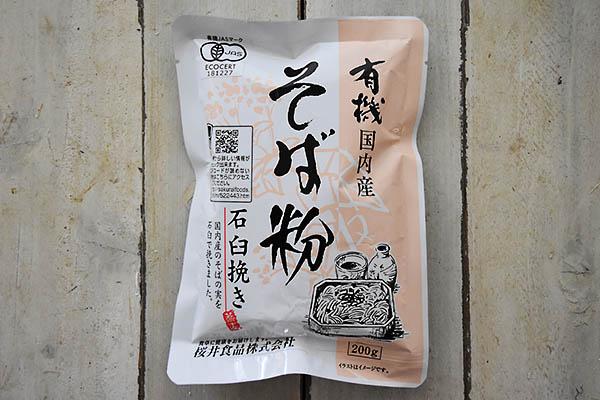桜井食品株式会社さんの有機石臼挽きそば粉