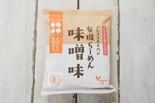 桜井食品株式会社さんの有機育ち味噌らーめん