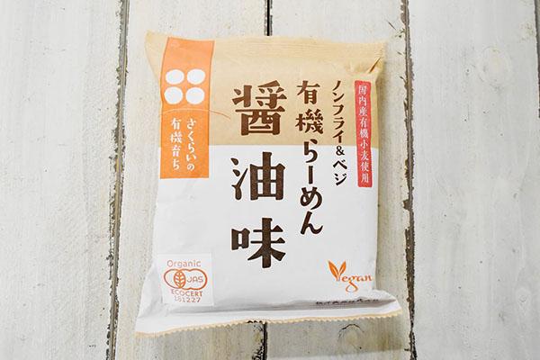 桜井食品株式会社さんの有機育ち醤油らーめん