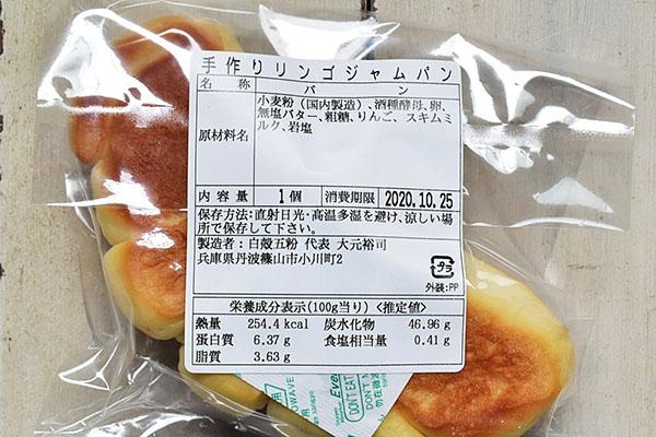 白殻五粉さんの手作りりんごジャムパン