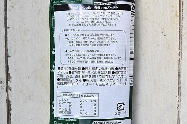 創健社さんの白米ヌードル