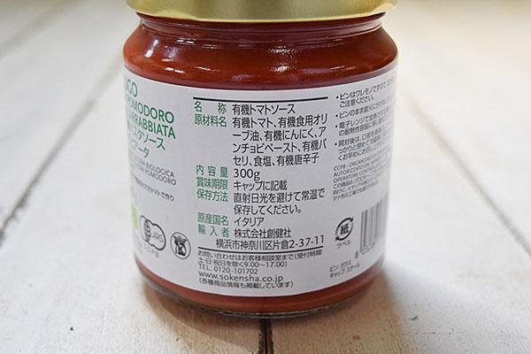 創健社さんの有機パスタソース・アラビアータ