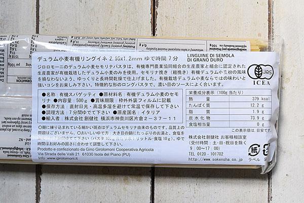 創健社さんの有機リングイネ