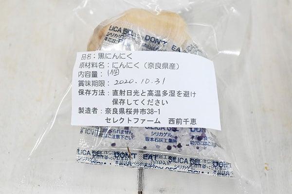 西前さんの黒にんにく(奈良県産)