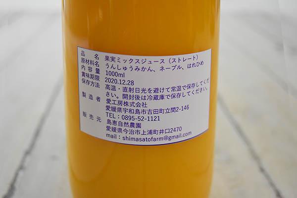 轟さんの温州みかん・ネーブルのミックスジュース