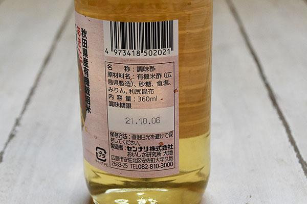 センナリさんの有機米あきたこまち100%で造った寿司酢
