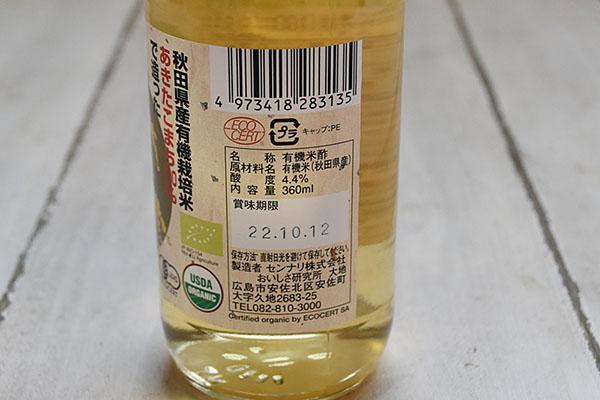 センナリさんの有機米あきたこまち100%で造った米の酢