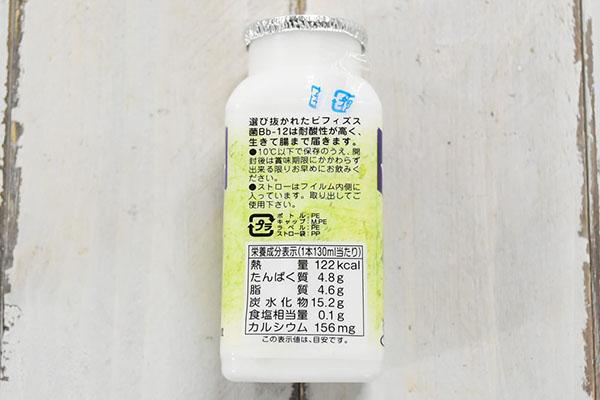 丹波乳業さんの丹波のむヨーグルトBb-12