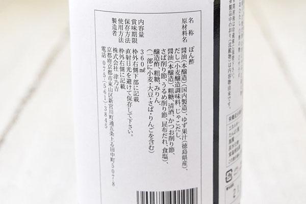 津乃吉さんの京ぽん酢